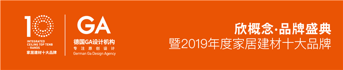 """歐斯迪頂墻集成榮獲2019年度""""消費者喜愛的頂墻集成十大品牌"""""""