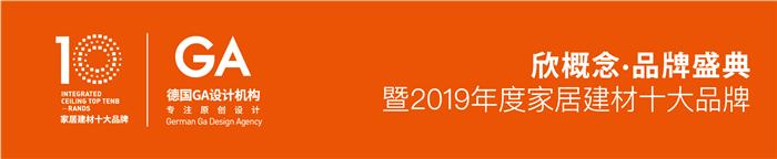 2019年度消费者喜爱的顶墙集成十大品牌揭晓