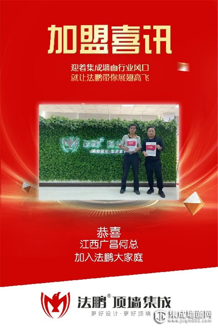 法鹏顶墙集成规模再扩大,成功签约江西广昌何总!