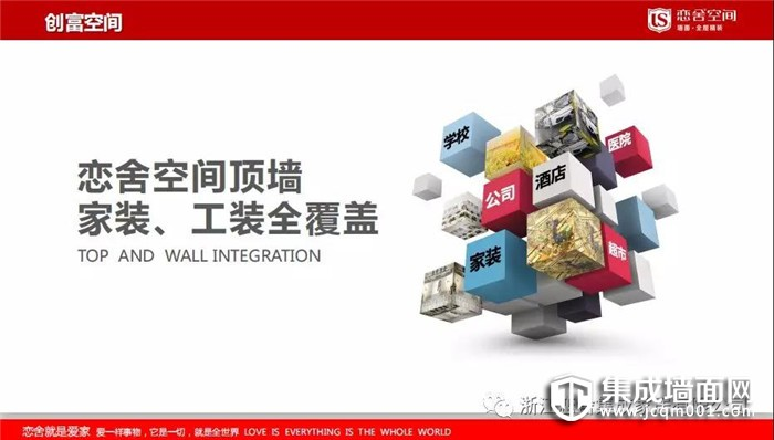 恋舍空间集成墙面满足消费者对健康环保家居产品的期待!