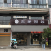 吉象整装湖北咸宁专卖店 (133播放)