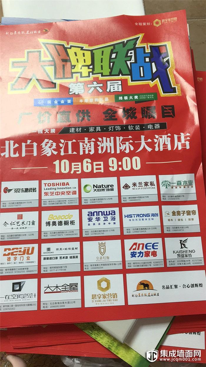 海创乐清北白象店第六届大牌联战活动,共计签单1000多单!