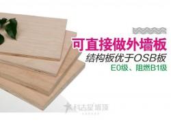 科吉星轻钢别墅专用结构板