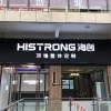 海创顶墙定制河南许昌专卖店 (7播放)