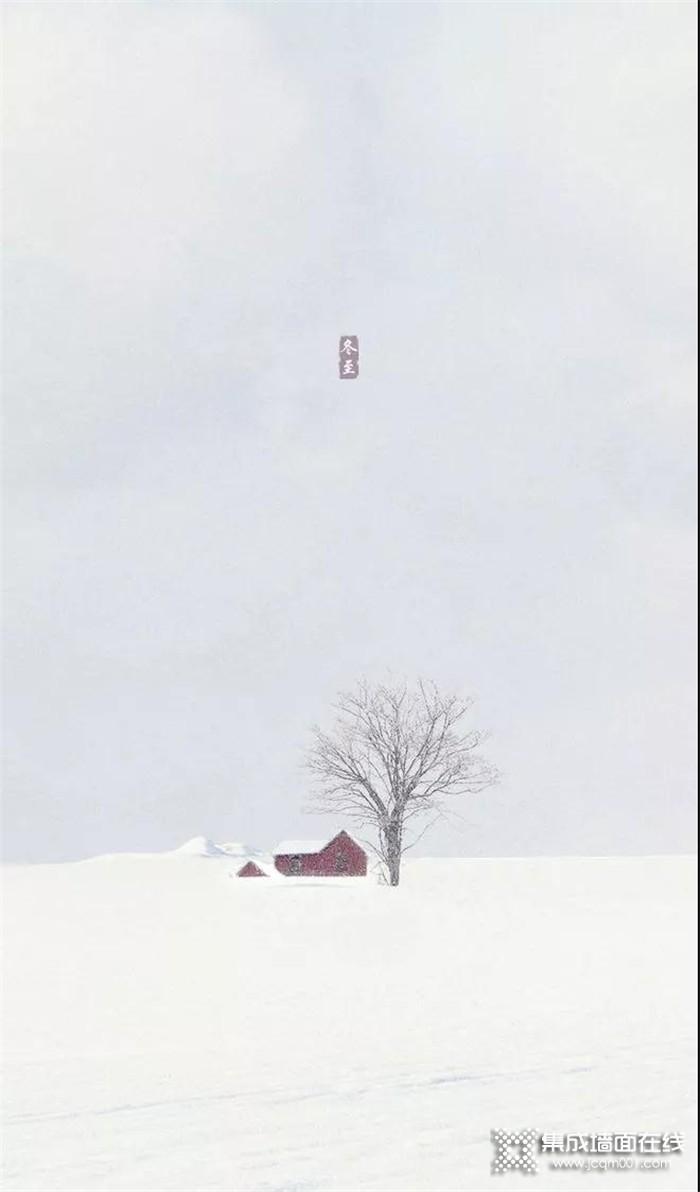艾格木精装墙顶冬至需要一些仪式感,唤醒我们沉睡的灵魂!