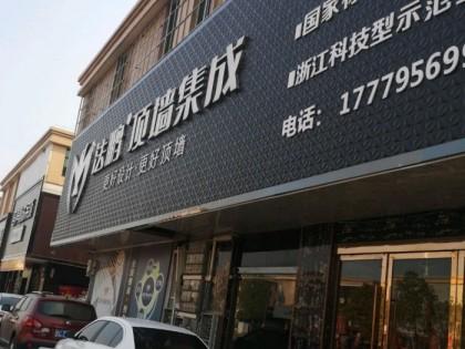 法鹏顶墙集成宜春丰城市专卖店