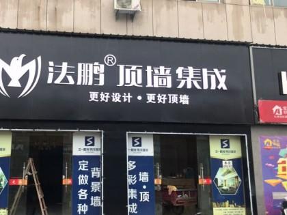 法鹏顶墙集成江西上饶专卖店