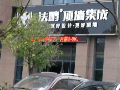 法鹏顶墙集成江西吉安专卖店