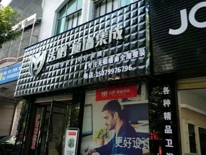 法鹏顶墙集成江西萍乡专卖店