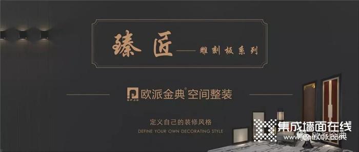欧派金典臻品质雕刻板 MK-08暖色调,改变家的气质!