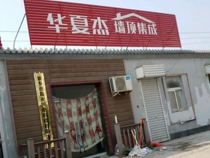 华夏杰墙顶整装河南新乡专卖店