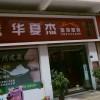 华夏杰墙顶整装河南博爱县专卖店