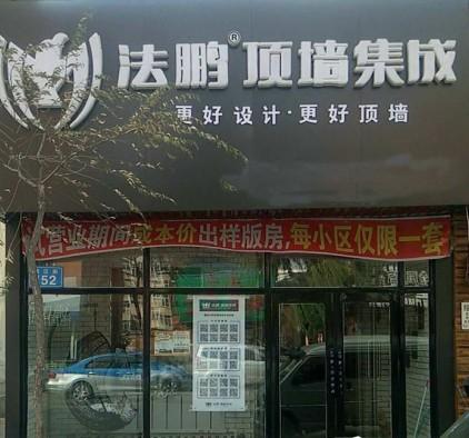 法鹏顶墙集成黑龙江佳木斯专卖店
