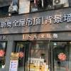 来斯奥吊顶墙面浙江常山专卖店