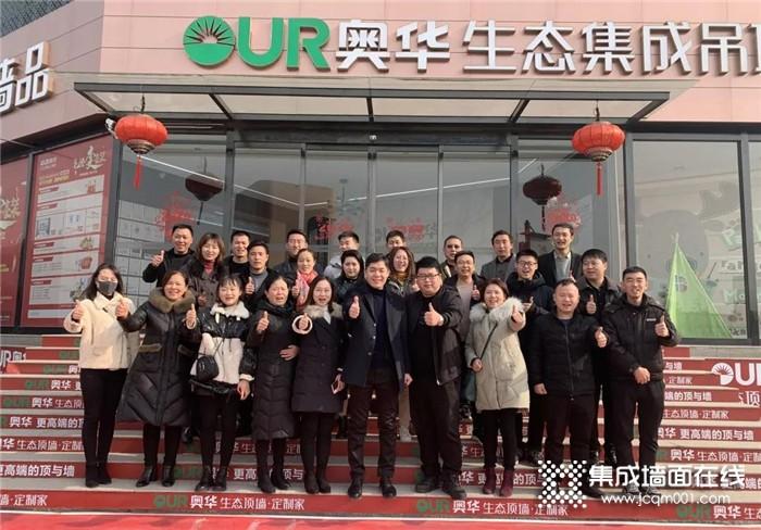 """""""新战法新力量""""奥华2020终端营销规划实练大会,济南站正在火热进行中!"""
