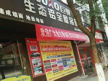 巨奥生态铝顶墙江西万安县专卖店