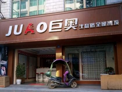 巨奥生态铝顶墙江西安福县专卖店