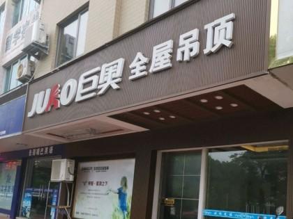 巨奥生态铝顶墙浙江永康专卖店