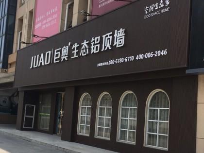 巨奥生态铝顶墙浙江嘉兴专卖店