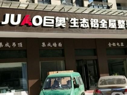 巨奥生态铝顶墙浙江诸暨专卖店