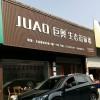 巨奥生态铝顶墙浙江新昌专卖店