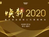 """""""焕新2020""""暨今顶全国核心代理商年会圆满落幕"""