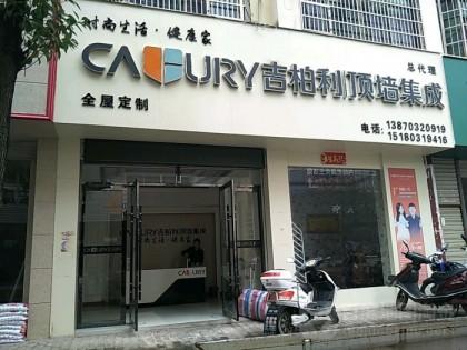 吉柏利顶墙集成江西横峰县专卖店