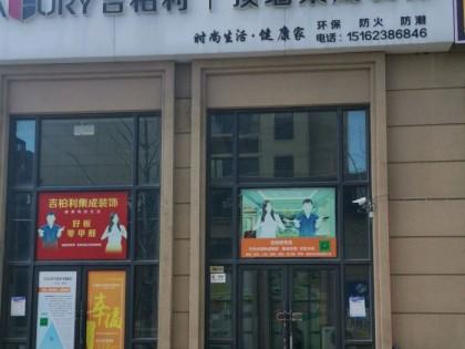 吉柏利顶墙集成江苏吴江专卖店
