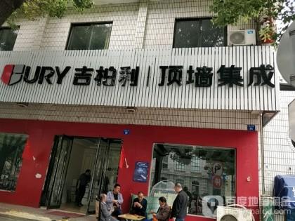 吉柏利顶墙集成江苏江阴专卖店