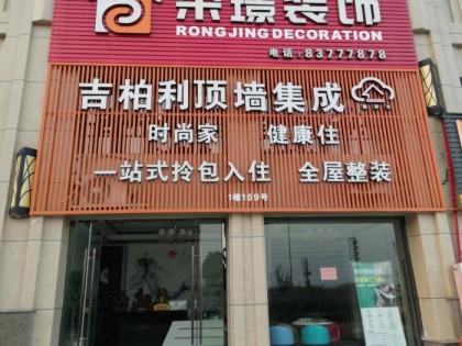 吉柏利顶墙集成浙江龙港专卖店
