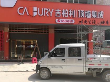 吉柏利顶墙集成广西北流专卖店 (67播放)