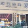 恋舍空间河南郑州登封市专卖店