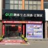 奥华生态顶墙定制安徽泗县专卖店