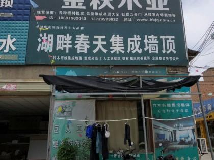 湖畔春天集成墙顶陕西渭南专卖店