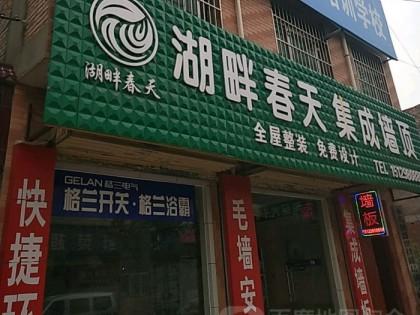 湖畔春天集成墙顶陕西永寿县专卖店