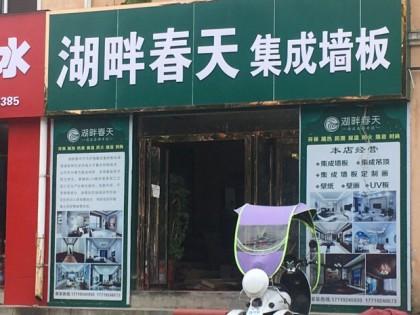 湖畔春天集成墙顶河南栾川县专卖店