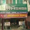 典尚集成墙面湖北咸宁通城县专卖店