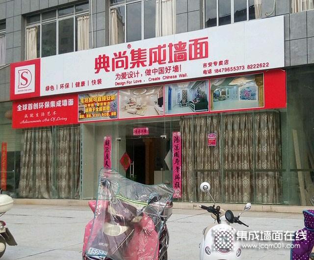 典尚集成墙面江西吉安专卖店