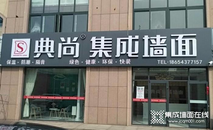 典尚集成墙面山东滨州专卖店