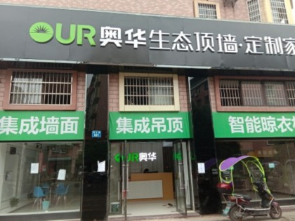 奥华生态顶墙定制江西奉新县专卖店