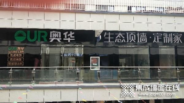 奥华生态顶墙定制广西北流专卖店