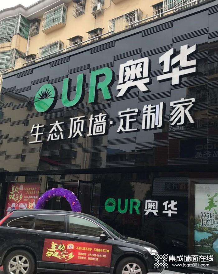 奧華生態頂墻定制湖南安鄉縣專賣店