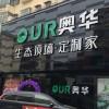 奥华生态顶墙定制湖南安乡县专卖店