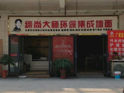 缔尚大师集成墙面江苏常州钟楼专卖店
