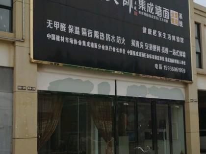 缔尚大师集成墙面河南扶沟县专卖店
