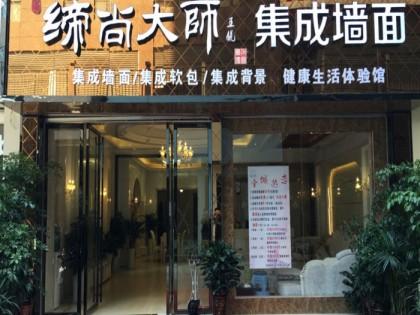 缔尚大师集成墙面贵州兴义专卖店