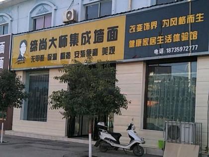 缔尚大师集成墙面山西河津专卖店