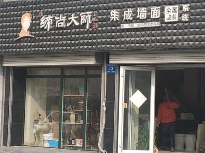 缔尚大师集成墙面山东济南专卖店 (29播放)