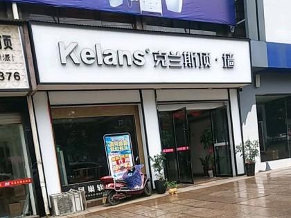 克兰斯顶墙江西玉山县专卖店