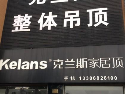 克兰斯顶墙浙江湖州南浔专卖店